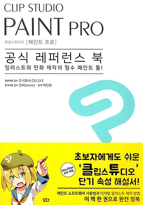 클립 스튜디오 페인트 프로 공식 레퍼런스 북