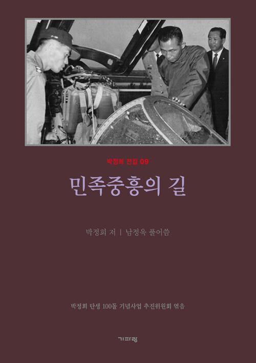 (평설) 민족중흥의 길