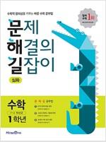 문제 해결의 길잡이 심화 수학 1학년 (2019년용)