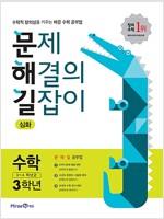 문제 해결의 길잡이 심화 수학 3학년 (2019년용)
