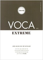 VOCA Extreme