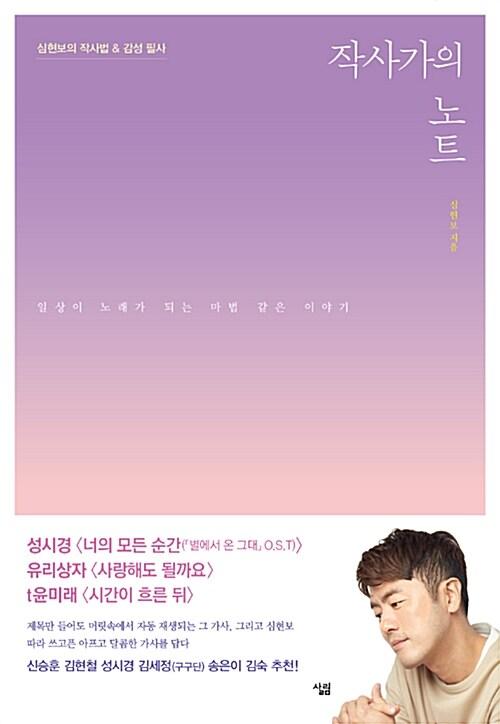 작사가의 노트