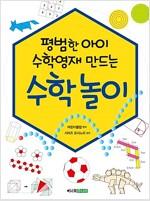 평범한 아이 수학영재 만드는 수학 놀이
