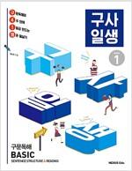 구사일생 (구문독해 Basic) Book 1
