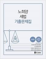 2018 노희양 세법 기출문제집