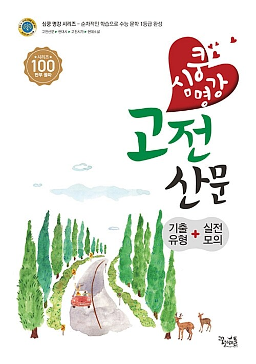 심쿵 명강 고전산문 (2018년)