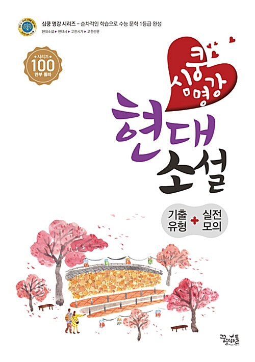 심쿵 명강 현대소설 (2018년)