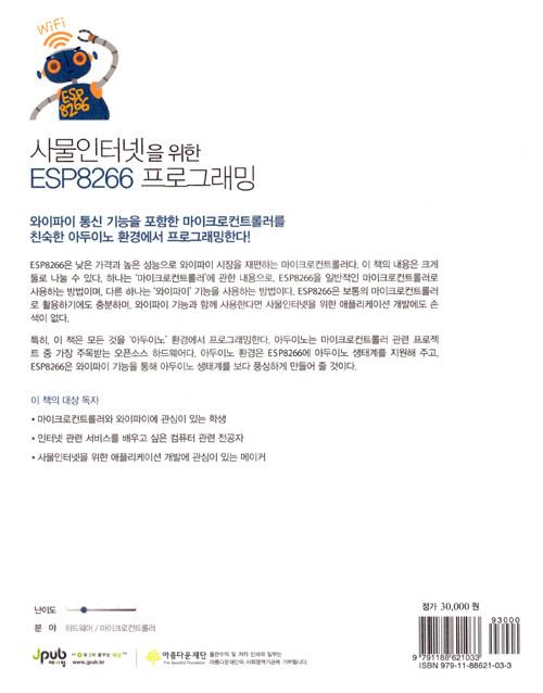 사물인터넷을 위한 ESP8266 프로그래밍