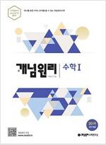 개념원리 수학 1 (2019년 고2용)