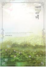 [합본] 고요한 연못에 내린 비 (전2권/완결)