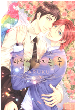 [고화질] [B-가든] 사랑에 빠지는 꽃