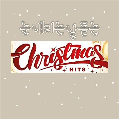 눈 내리는 날 듣는 Christmas Hits [4CD]
