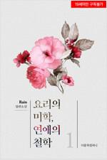 [세트] [BL] 요리의 미학, 연애의 철학 - BL the Classics (총2권/완결)