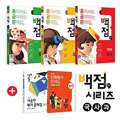동아 백점맞는 시리즈 국사과 세트 5-1 - 전3권 (2018년)