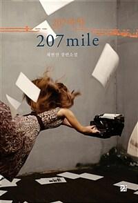 207마일 : 채현선 장편소설