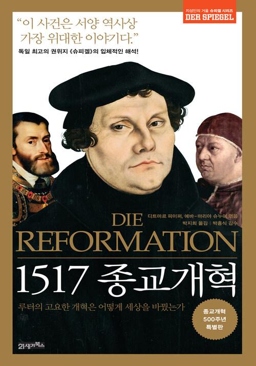 1517 종교개혁 : 루터의 고요한 개혁은 어떻게 세상을 바꿨는가