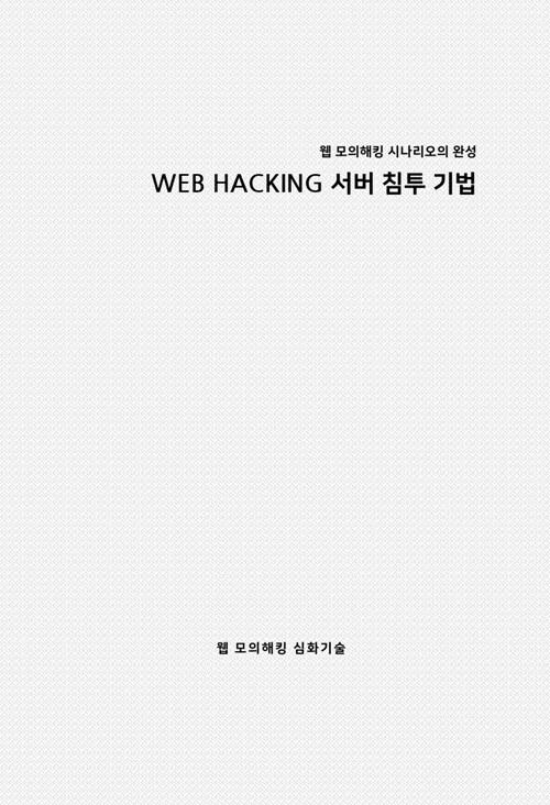 (웹 모의해킹 시나리오의 완성) web hacking 서버 침투 기법 : 웹 모의해킹 심화기술