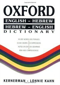 Oxford English-Hebrew Hebrew-English Dictionary (Paperback)