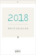 2018 백희나의 인형 장난 달력