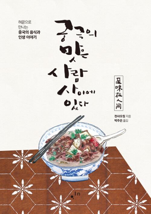 궁극의 맛은 사람 사이에 있다 : 혀끝으로 만나는 중국의 음식과 인생 이야기