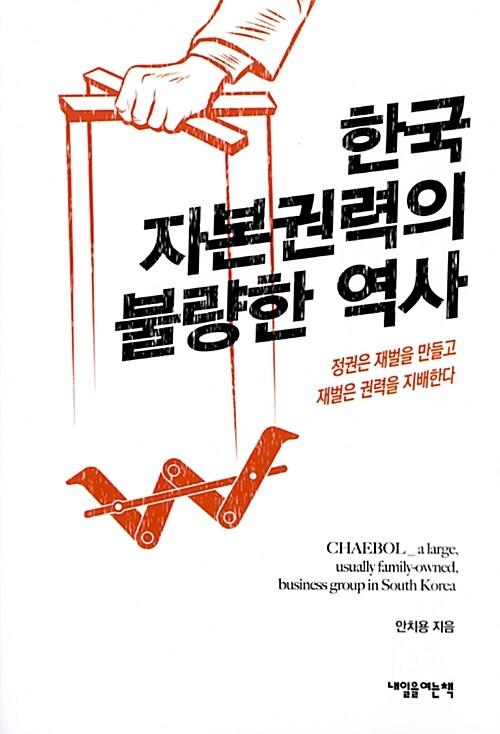 한국 자본권력의 불량한 역사