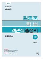2018 김종욱 형법 객관식 총정리 각론