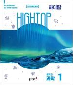 HIGH TOP 하이탑 중학교 과학 1 세트 (2021년용)