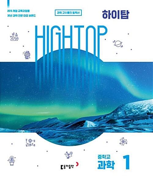 HIGH TOP 하이탑 중학교 과학 1 세트 - 전3권 (2020년용)