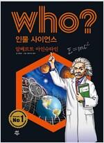 Who? 인물 사이언스 1~40 세트 - 전40권