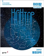 High Top 하이탑 고등학교 통합과학 세트 - 전3권 (2020년용)