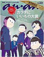 anan (アンアン)2017/11/22[カラダにいいもの大賞/おそ松さん] (雜誌)