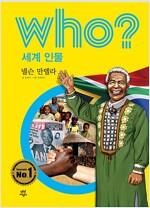 Who? 세계인물 시리즈 세트 - 전40권