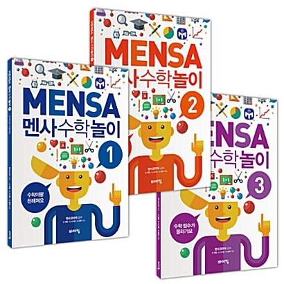 멘사 수학 놀이 1~3 세트 - 전3권