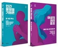 책세상 인권 고전 세트 - 전2권 (리커버 특별판)
