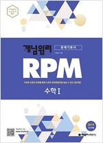 개념원리 RPM 문제기본서 고등수학 수학 1 (2019년 고2용)