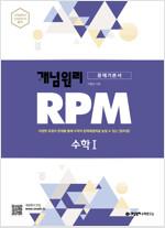 개념원리 RPM 문제기본서 고등수학 수학 1 (2020년용)