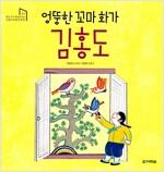 엉뚱한 꼬마 화가 김홍도