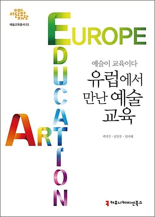 유럽에서 만난 예술교육