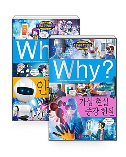 [세트] Why? 가상 현실 증강 현실 + Why? 인공 지능 - 전2권