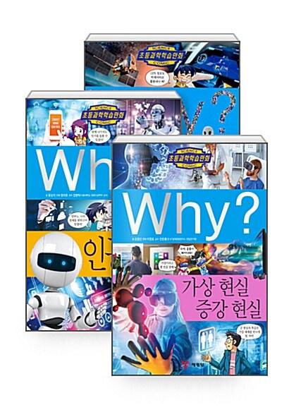 [세트] Why? 가상 현실 증강 현실 + Why? 인공 지능 + Why? 빅데이터 - 전3권