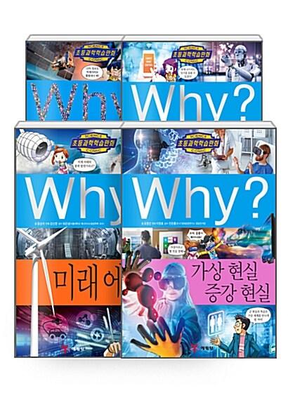 [세트] Why? 가상 현실 증강 현실 + Why? 미래 에너지 + Why? 인공 지능 + Why? 빅데이터 - 전4권