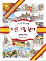 다른 그림 찾기 : 스페인 여행
