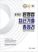 2018 김원욱 1개년 원형법 최신기출 총정리