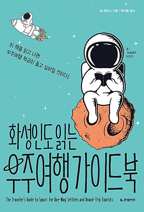 화성인도 읽는 우주여행 가이드북