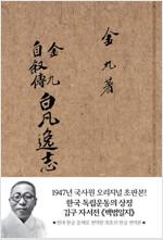 초판본 백범일지 : 1947년 국사원 오리지널 초판본