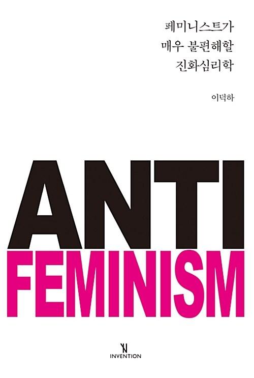 페미니스트가 매우 불편해할 진화심리학