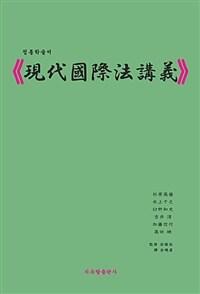 현대국제법강의 : 정통학술서