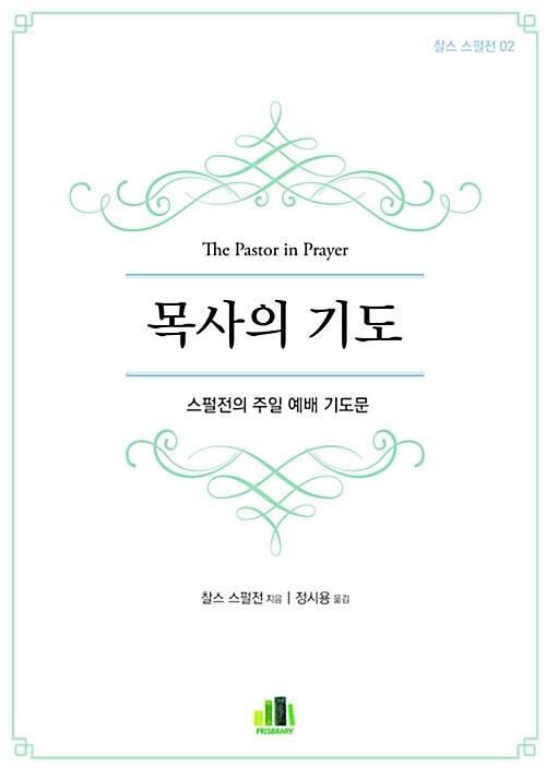 목사의 기도