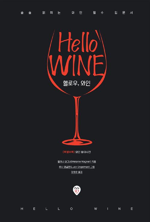 헬로우, 와인 : 술술 읽히는 와인 필수 입문서