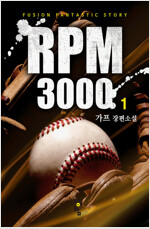 [세트] RPM3000 (총8권/완결)
